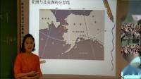 人教版地理七上2.1《大洲和大洋》教学视频实录-董冠男
