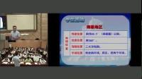 人教版地理七上-3.1《多变的天气》教学视频实录-阜阳市