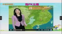 人教版地理七上-3.1《多变的天气》教学视频实录-黄祖斌