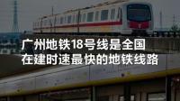 广州地铁里的风景名胜区!!!。