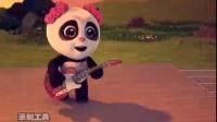【动物合唱团】熊猫美美;你可知Macao不是我真性~ 我要回来~ 回来~