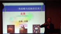 許愿老師在北京《大型企業集團財務戰略與投融資實務》課程開頭片花