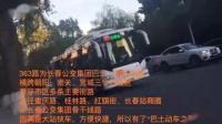 长春公交363路POV(爱公交de猫可上传)