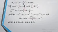 文都2020考研大纲 考研数学解析暨备考指南(何先枝)下