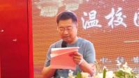 阜宁县裴庄中学79届同学40年联谊会