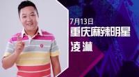 避暑仙女山 免费看明星 7月13日 仙女山国际音乐季活力开启