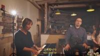 [MV]일생 주님 은혜로