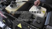 朔马珞夏季设备保养微讲堂-Copeerhead XD 3.0