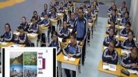 人教版地理七上-4.3《人類的聚居地——聚落》教學視頻實錄-郭麗