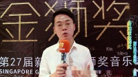 寰娱影视 新加坡金狮奖