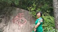 福州花海公园和鼓山风景区