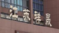 南京考察竹纤维集成板房屋整装项目(2019.7.11-12)