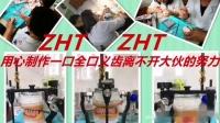 ZHT实用性全口义齿-大弟