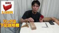 划线辅具【DIY入門】Amazonで見つけた毛引きの代わりになる治具「カミヤおすすめ」