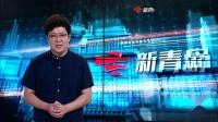 青岛优秀品牌电视展播--公海燕催乳产后恢复中心
