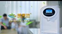 康亦健健康坊HOH-V8水机央视CCTV-1广告