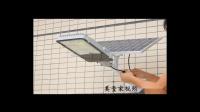 太阳能路灯安装视频