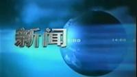CCTV-12002.8.6-2003.4.30整点新闻片头(配2003.5.1版本片头音乐)