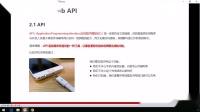 day1-03-API 和 Web API