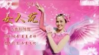 美美老师女神节巨献古典形体舞《女人花》教学版