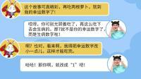 03 【听故事】十七孔桥话吉祥