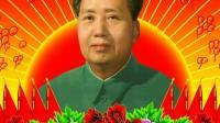 太阳最红毛主席最亲