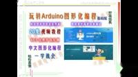 玩转Arduino图形化编程基础版第11集