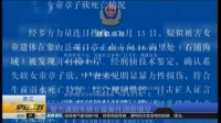 浙江:警方通报失联女童案件调查情况——女童系溺水身亡 租客有轻生厌世倾向