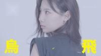 [MV]015B, 유라(youra) - L  Teaser 1