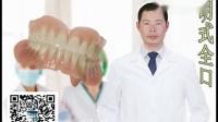 明式全口,让没有颌骨高度的患者,照样啃苹果!