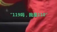 民警审讯时手铐失灵求助消防:喂,119吗我是110