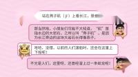 01 【听故事】燕子矶旁锁蛟龙