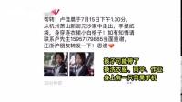 寻人 杭州14岁女孩因不让玩手机离家出走 最新线索在杭州城站