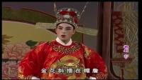 潮剧-[彩楼记]-《京城会》C 陈燕华.陈俊苞.陈永锡.郑莎.余巧为