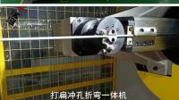 打扁打孔折弯一体机就是三者合为一体的组合设备