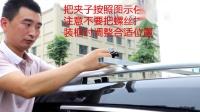 日字型目字型横杆装车视频 最终版
