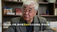 【剧作家、#著名作家苏叔阳逝世# ,享年81岁】7月16日晚,著名作家、剧作家苏叔阳因病于北京逝世,...