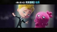 动画大电影《丑娃娃》洗脑神曲MV
