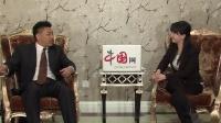 中国网聚焦中国 专访北京罗杰律师事务所主任罗正红