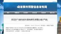 荣昌区气象局发布暴雨橙色预警