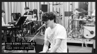 [MV]양다일(Yang Da Il) 'My Love' LIVE CLIP (2019 D.I.LAND 합주 연습 Ver.)
