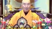 臨終助念答問01(粤语)凈空老法師主講