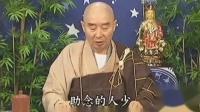 臨終助念答問05(粤语)凈空老法師主講