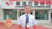 襄城农商银行《我与宪法》微视频