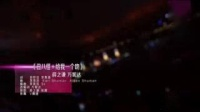 我在第15期:年度总决赛 民谣唱将蒋敦豪爆冷夺冠截取了一段小视频
