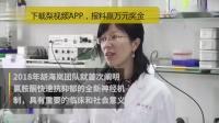 亚洲第一人!浙大教授获国际脑研究组织凯默理奖