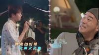 #妻子的浪漫旅行#让亲爸亲妈粉疯狂打call的汇报演出 魏大勋可能是陈小春的隐藏歌迷  