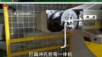贝朗自动化生产厂家多功能线材折弯机精彩展示
