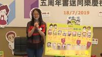香港书展2019:《斗嘴一班》五周年书迷同乐庆祝会