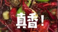 河南版小龙虾